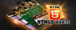 HTML5 คืออะไร